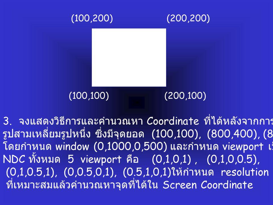 (100,100)(200,100) (200,200)(100,200) 3.