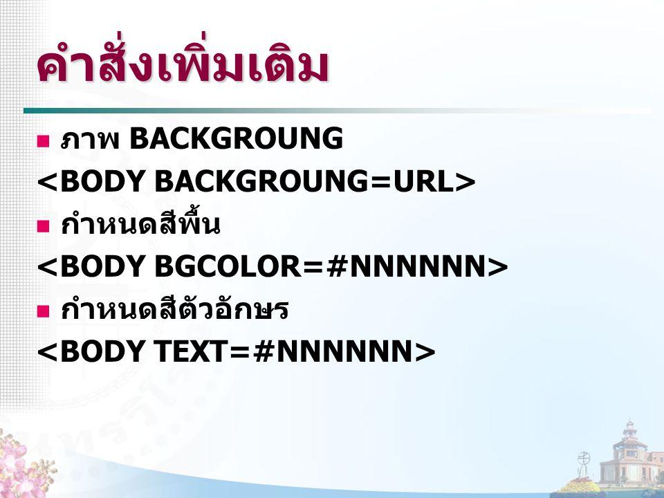 คำสั่งเพิ่มเติม ภาพ BACKGROUNG กำหนดสีพื้น กำหนดสีตัวอักษร