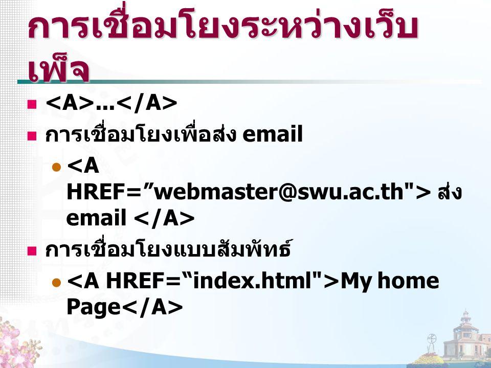 การเชื่อมโยงระหว่างเว็บ เพ็จ... การเชื่อมโยงเพื่อส่ง email ส่ง email การเชื่อมโยงแบบสัมพัทธ์ My home Page