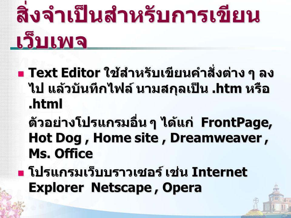 สิ่งจำเป็นสำหรับการเขียน เว็บเพจ Text Editor ใช้สำหรับเขียนคำสั่งต่าง ๆ ลง ไป แล้วบันทึกไฟล์ นามสกุลเป็น.htm หรือ.html Text Editor ใช้สำหรับเขียนคำสั่