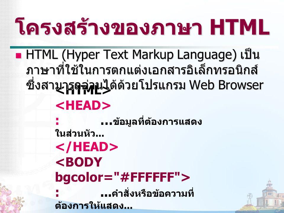 โครงสร้างของภาษา HTML : … ข้อมูลที่ต้องการแสดง ในส่วนหัว... :... คำสั่งหรือข้อความที่ ต้องการให้แสดง... HTML (Hyper Text Markup Language) เป็น ภาษาที่