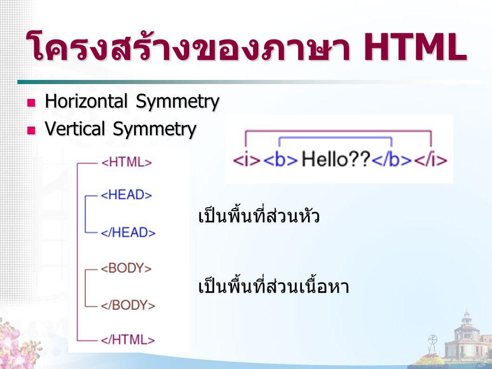โครงสร้างของภาษา HTML...