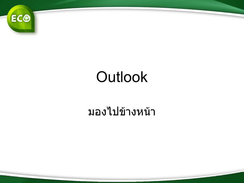 Outlook มองไปข้างหน้า