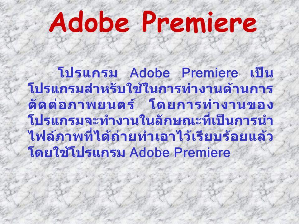 โปรแกรม Adobe Premiere เป็น โปรแกรมสำหรับใช้ในการทำงานด้านการ ตัดต่อภาพยนตร์ โดยการทำงานของ โปรแกรมจะทำงานในลักษณะที่เป็นการนำ ไฟล์ภาพที่ได้ถ่ายทำเอาไ