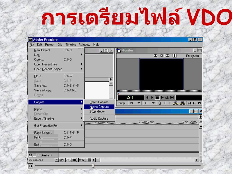 การเตรียมไฟล์ VDO