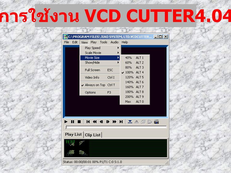 การตัดต่อภาพโดยใช้โปรแกรม Adobe Premiere ในการตัดต่อภาพโดยใช้โปรแกรม Adobe Premiere หากมีไฟล์ภาพนิ่ง ภาพเคลื่อนไหว และไฟล์เสียงที่ต้องการตัดต่อ สามารถที่จะ นำมาตัดต่อโดยใช้ Adobe Premiere นี้ได้เลย โดยมีอุปกรณ์ดังนี้ 1.