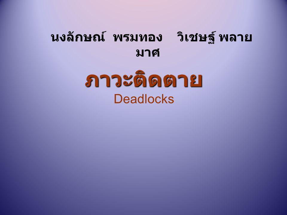ภาวะติดตาย ภาวะติดตาย Deadlocks นงลักษณ์ พรมทอง วิเชษฐ์ พลาย มาศ