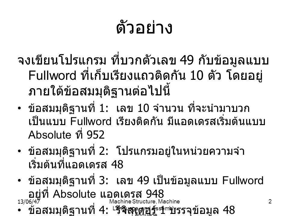 13/06/47Machine Structure, Machine Language, and Assembly Language 3