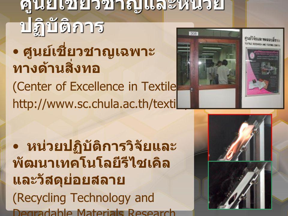 ศูนย์เชี่ยวชาญและหน่วย ปฏิบัติการ ศูนย์เชี่ยวชาญเฉพาะ ทางด้านสิ่งทอ (Center of Excellence in Textiles) http://www.sc.chula.ac.th/textile/ หน่วยปฏิบัติการวิจัยและ พัฒนาเทคโนโลยีรีไซเคิล และวัสดุย่อยสลาย (Recycling Technology and Degradable Materials Research and Development Unit)