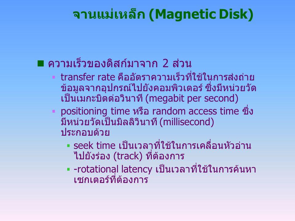 จานแม่เหล็ก (Magnetic Disk) n ความเร็วของดิสก์มาจาก 2 ส่วน  transfer rate คืออัตราความเร็วที่ใช้ในการส่งถ่าย ข้อมูลจากอุปกรณ์ไปยังคอมพิวเตอร์ ซึ่งมีห