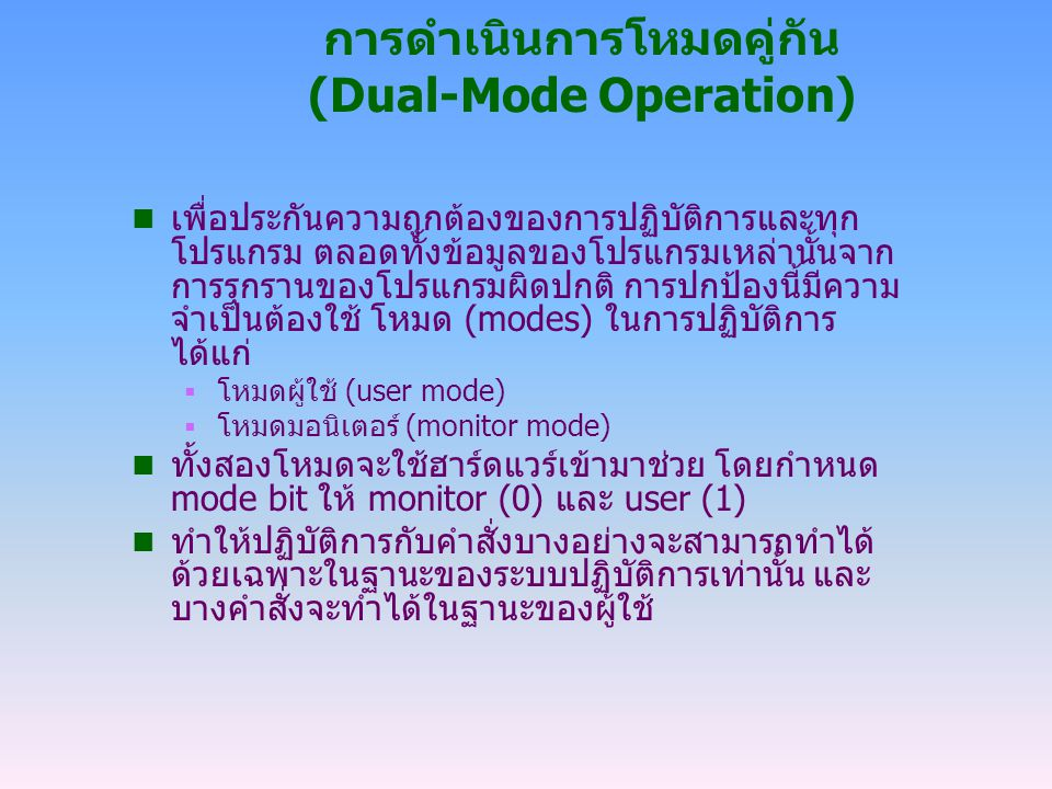 การดำเนินการโหมดคู่กัน (Dual-Mode Operation) n เพื่อประกันความถูกต้องของการปฏิบัติการและทุก โปรแกรม ตลอดทั้งข้อมูลของโปรแกรมเหล่านั้นจาก การรุกรานของโ