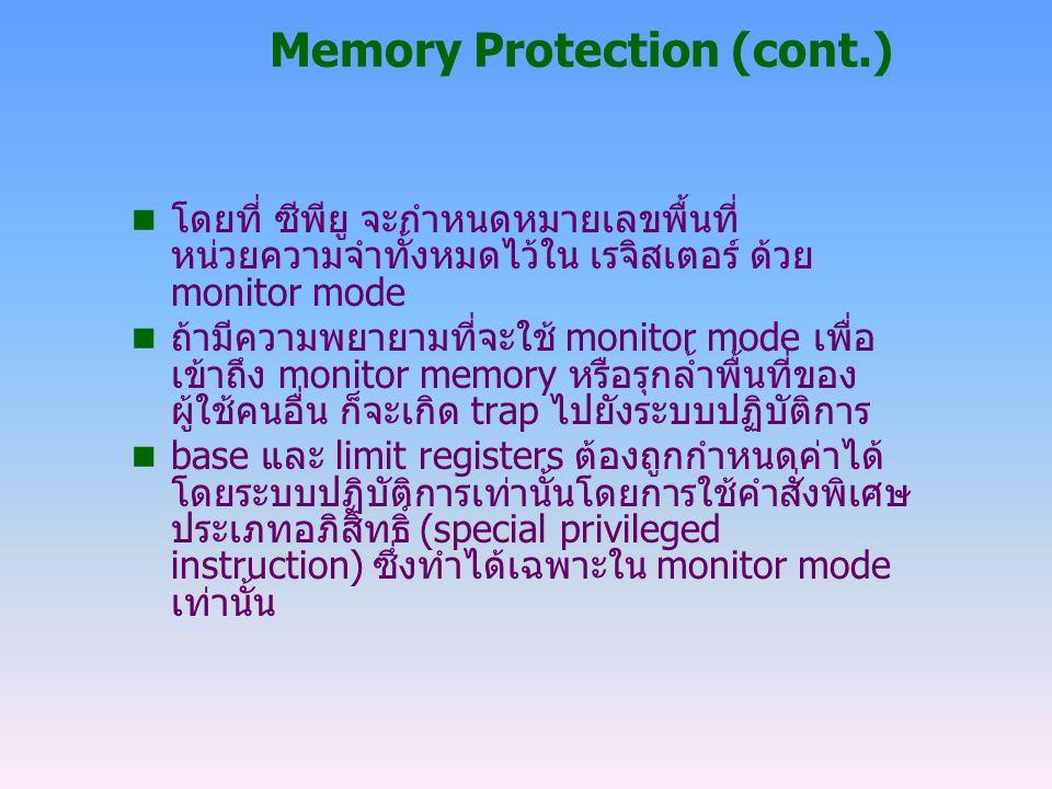 Memory Protection (cont.) n โดยที่ ซีพียู จะกำหนดหมายเลขพื้นที่ หน่วยความจำทั้งหมดไว้ใน เรจิสเตอร์ ด้วย monitor mode n ถ้ามีความพยายามที่จะใช้ monitor