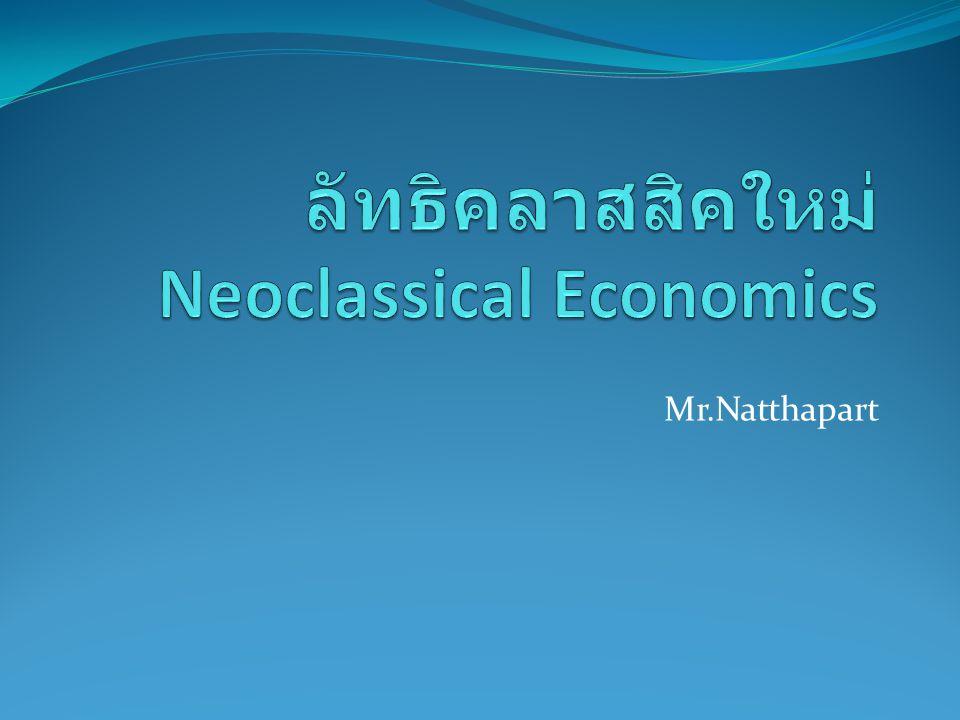 ลัทธิคลาสสิคใหม่ หรือ Cambridge School เกิดขึ้นลังจากลัทธิคลาสสิคประมาณ 114 ปี (1890) ผู้นำลัทธิคือ Marshall เป็นการอธิบายทฤษฎีเศรษฐศาสตร์ ด้วยหลักการทาง คณิตศาสตร์และสถิติ เน้นการวิเคราะห์ระบบเศรษฐกิจที่แยกเป็น 2 ทาง คือ การ วิเคราะห์ดุลยภาพบางส่วน และดุลยภาพทั่วไป ใช้หลักการอนุมาณ ในการพัฒนาทฤษฎี นักเศรษฐศาสตร์คนสำคัญได้แก่ Alfred Marshall(1842 – 1924) J.B.Clark, Irving Fisher, Marie Espit I'eon Walras, Vifredo F.D.