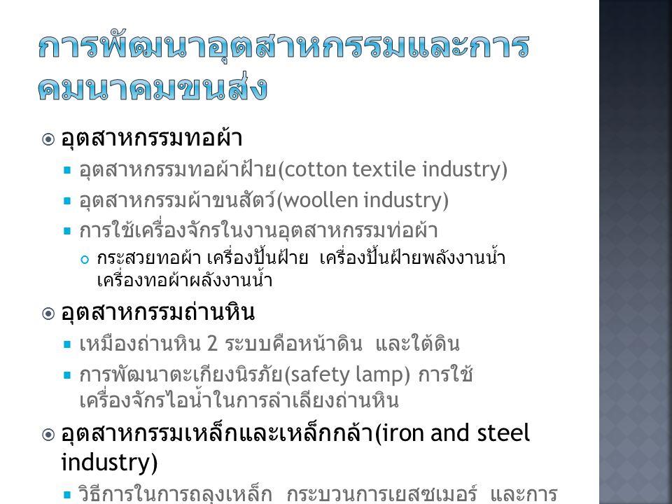  อุตสาหกรรมทอผ้า  อุตสาหกรรมทอผ้าฝ้าย (cotton textile industry)  อุตสาหกรรมผ้าขนสัตว์ (woollen industry)  การใช้เครื่องจักรในงานอุตสาหกรรมท่อผ้า ก
