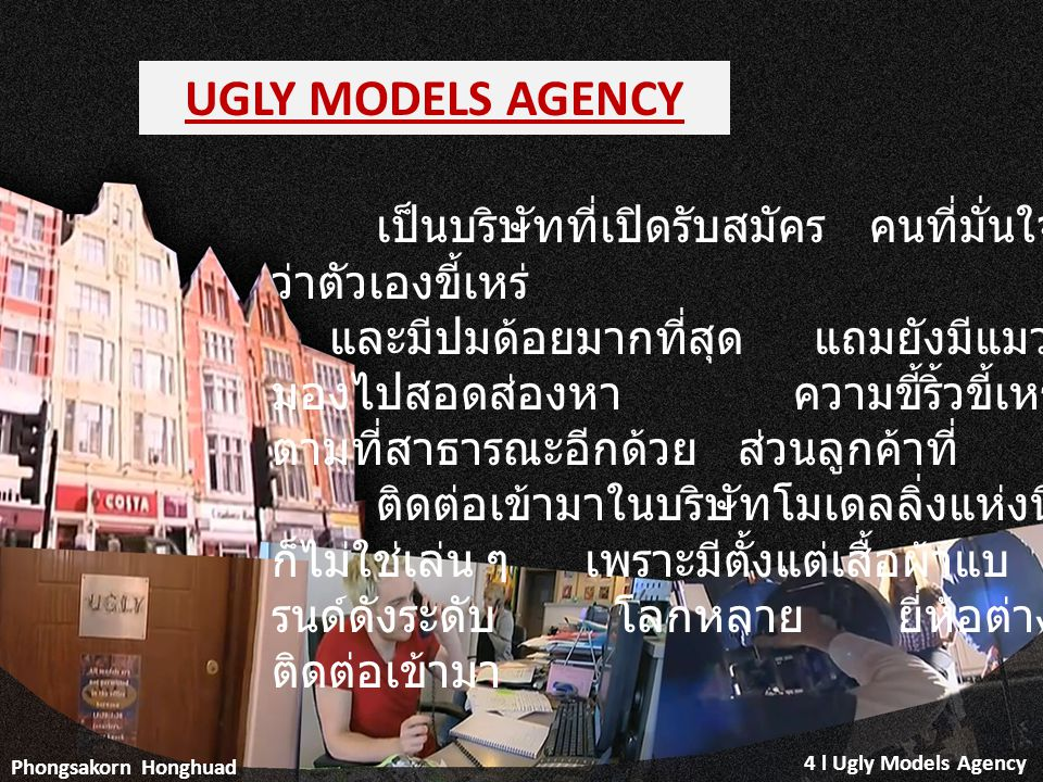 15 l Ugly Models Agency Phongsakorn Honghuad