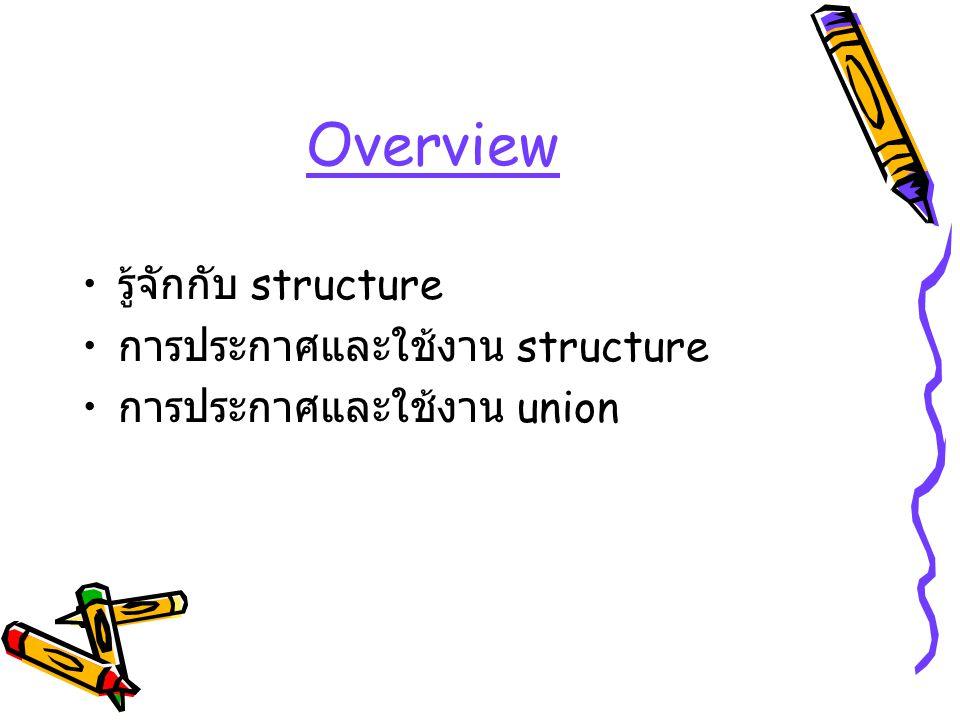 การใช้ตัวแปร structure กับ cin และ cout ใช้งานตัวแปรแบบ structure โดยตรง ไม่ได้ การใช้งานใช้ผ่านสมาชิกของ structure นั้น cout << p1; cin >> p1; cout << p1.x << p2.y; Cin >> p1.x >> p2.y;