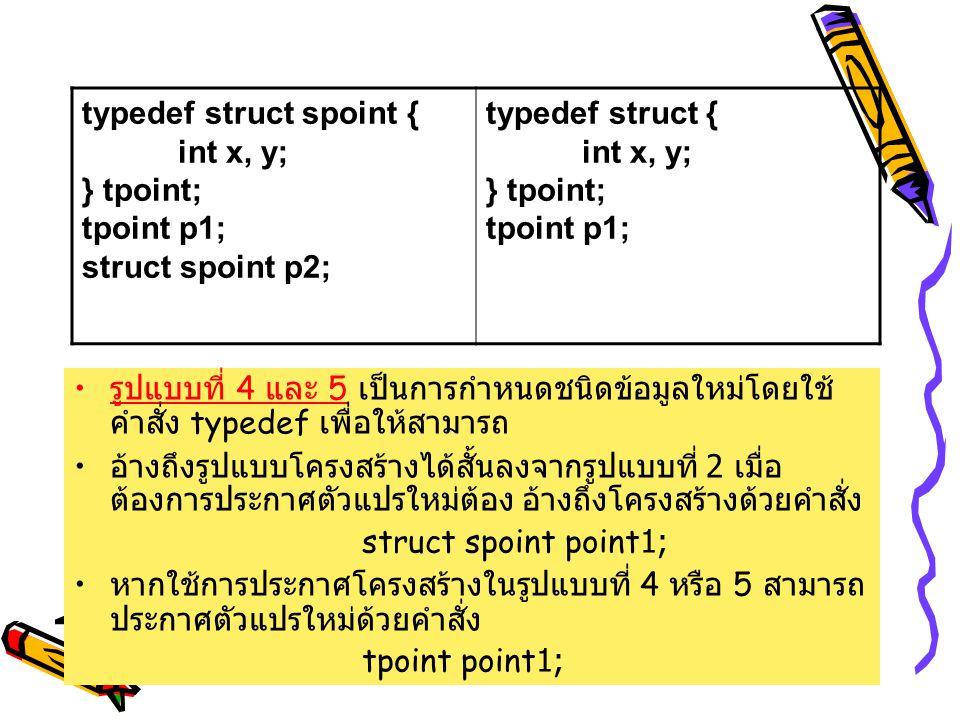 typedef struct spoint { int x, y; } tpoint; tpoint p1; struct spoint p2; typedef struct { int x, y; } tpoint; tpoint p1; รูปแบบที่ 4 และ 5 เป็นการกําห
