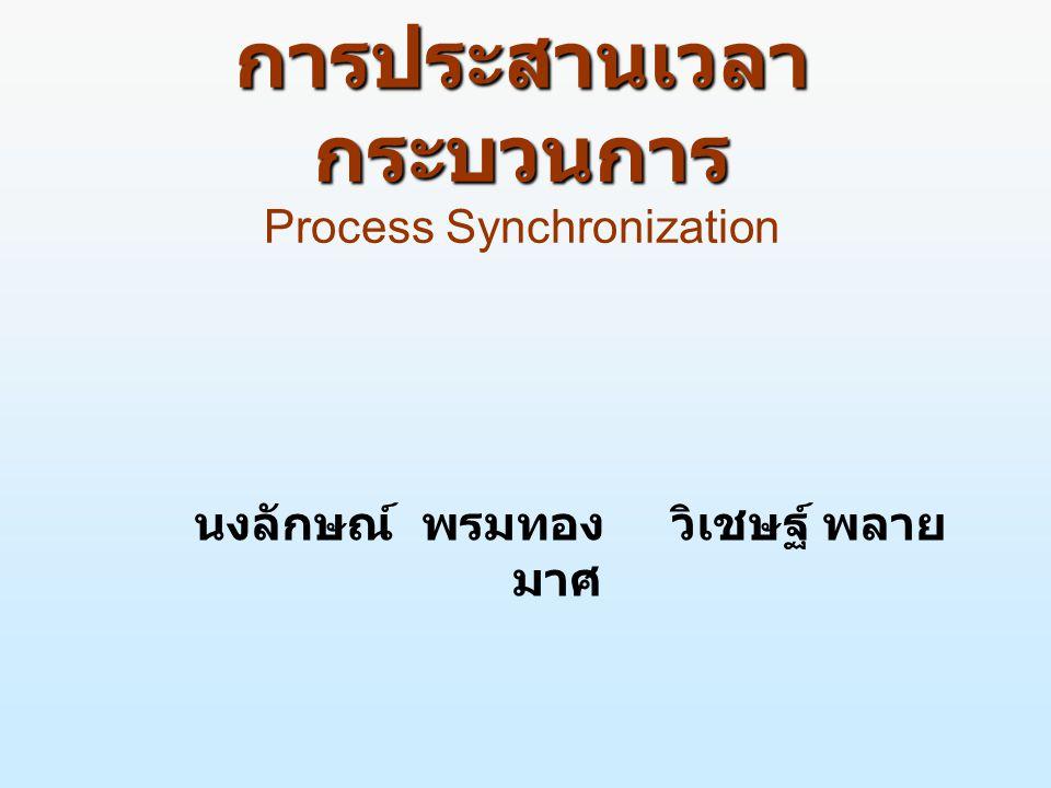 Dining-Philosophers Problem (Cont.) The structure of Philosopher i: Do { wait ( chopstick[i] ); wait ( chopStick[ (i + 1) % 5] ); // eat signal ( chopstick[i] ); signal (chopstick[ (i + 1) % 5] ); // think } while (true) ;