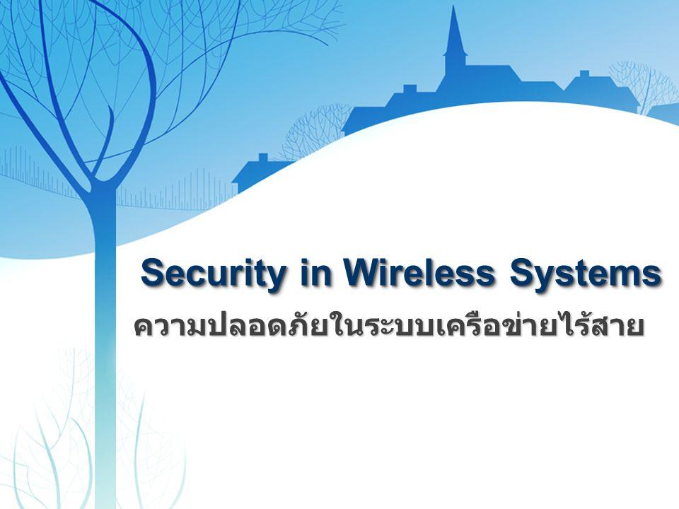 Security in Wireless Systems ความปลอดภัยในระบบเครือข่ายไร้สาย
