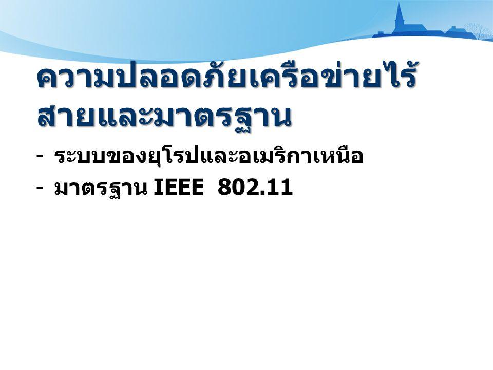 ความปลอดภัยเครือข่ายไร้ สายและมาตรฐาน - ระบบของยุโรปและอเมริกาเหนือ - มาตรฐาน IEEE 802.11
