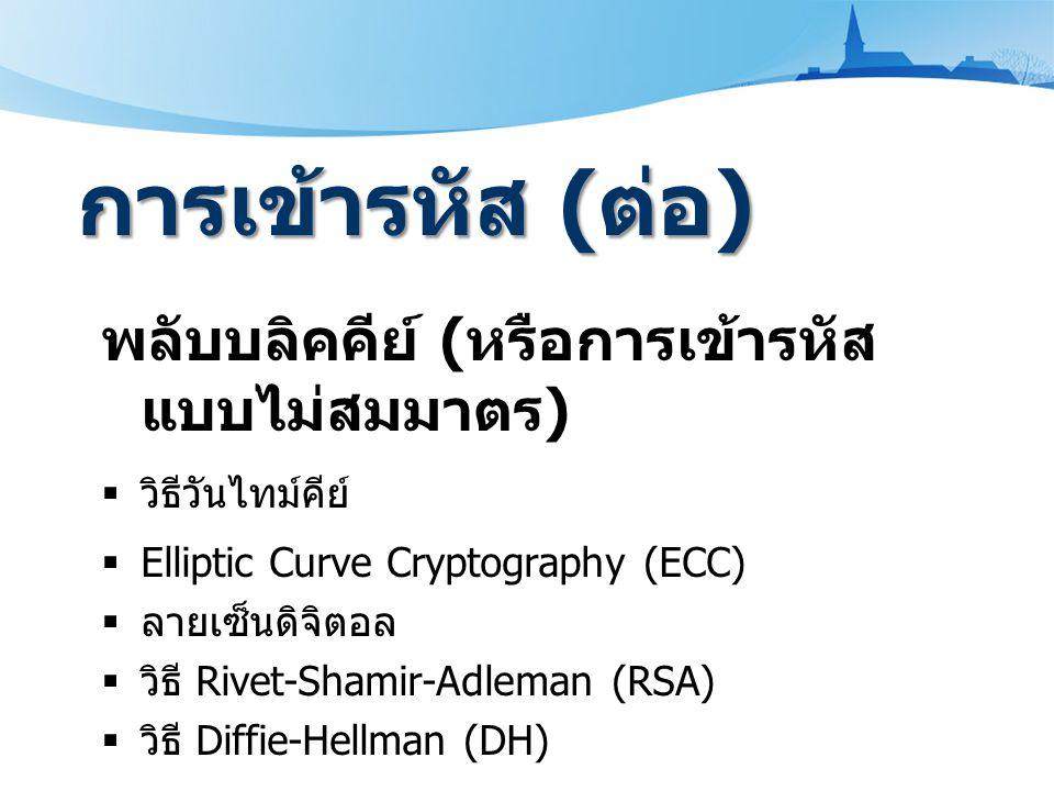 พลับบลิคคีย์ ( หรือการเข้ารหัส แบบไม่สมมาตร )  วิธีวันไทม์คีย์  Elliptic Curve Cryptography (ECC)  ลายเซ็นดิจิตอล  วิธี Rivet-Shamir-Adleman (RSA)  วิธี Diffie-Hellman (DH) การเข้ารหัส ( ต่อ )