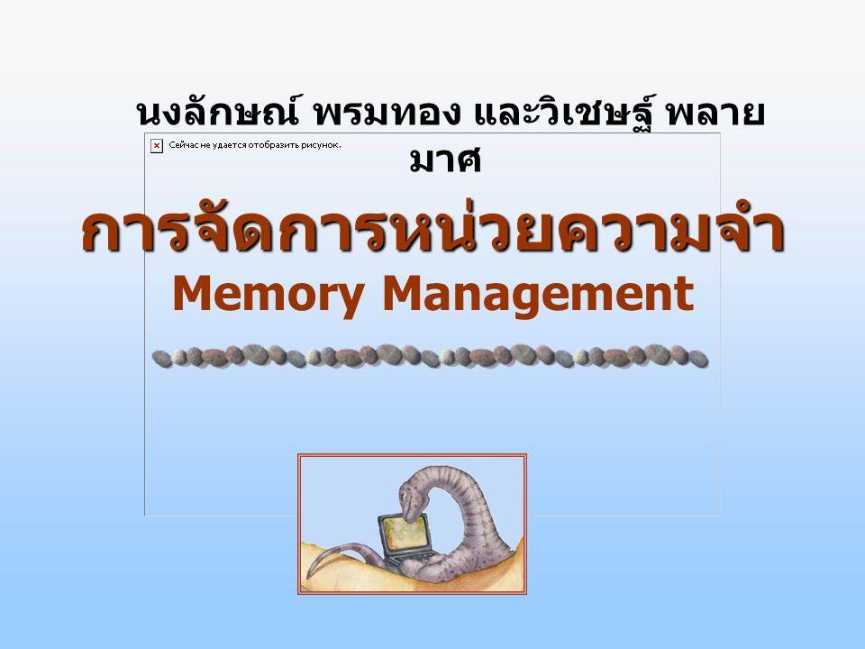 วิเชษฐ์ พลายมาศ | ระบบปฏิบัติการ (OS: Operating Systems) | การจัดการหน่วยความจำ (Memory Management) | 32 การสูญเปล่าที่เกิดจากการแตก กระจาย การสูญเปล่าที่เกิดจากการแตก กระจาย Fragmentation n การแตกกระจายแบบภายนอก (External Fragmentation) l พื้นที่หน่วยความจำซึ่งว่างเป็นช่วงๆ ไม่ต่อเนื่องกัน มีขนาดเล็ก เกินไปสำหรับงานที่รอคอยอยู่ n การแตกกระจายแบบภายใน (Internal Fragmentation) l การจัดสรรพื้นที่หน่วยความจำที่มีขนาดใหญ่เกินกว่าที่กระบวนการ ร้องขอ ส่วนที่เหลือไว้ยังไม่ได้ถูกนำไปใช้งาน n การลดการแตกกระจายแบบภายนอกสามารถทำได้โดยการอัดแน่น/ การกระชับพื้นที่ (compaction) l การสับเปลี่ยนพื้นที่ว่างในระบบให้มาอยู่รวมกันเป็นผืนเดียวกัน ต่อเนื่องกัน l สามารถทำได้เฉพาะกรณีที่การย้ายตำแหน่งเป็นแบบสัมพัทธ์และ เกิดขึ้นในขณะทำงานเท่านั้น
