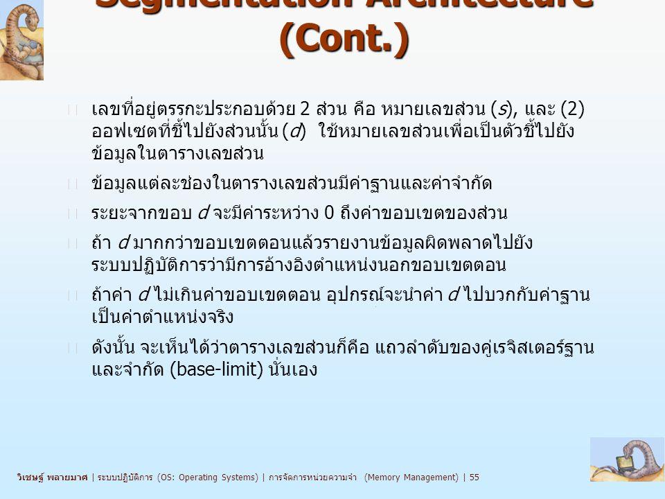 วิเชษฐ์ พลายมาศ | ระบบปฏิบัติการ (OS: Operating Systems) | การจัดการหน่วยความจำ (Memory Management) | 55 Segmentation Architecture (Cont.) n เลขที่อยู