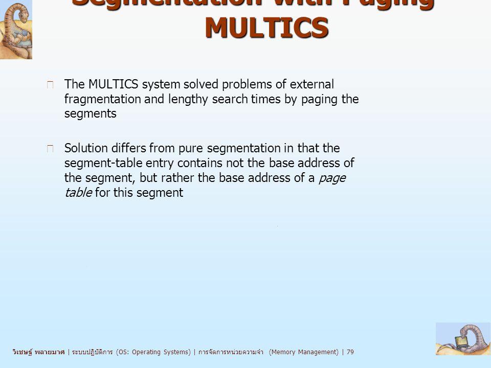วิเชษฐ์ พลายมาศ | ระบบปฏิบัติการ (OS: Operating Systems) | การจัดการหน่วยความจำ (Memory Management) | 79 Segmentation with Paging – MULTICS n The MULT