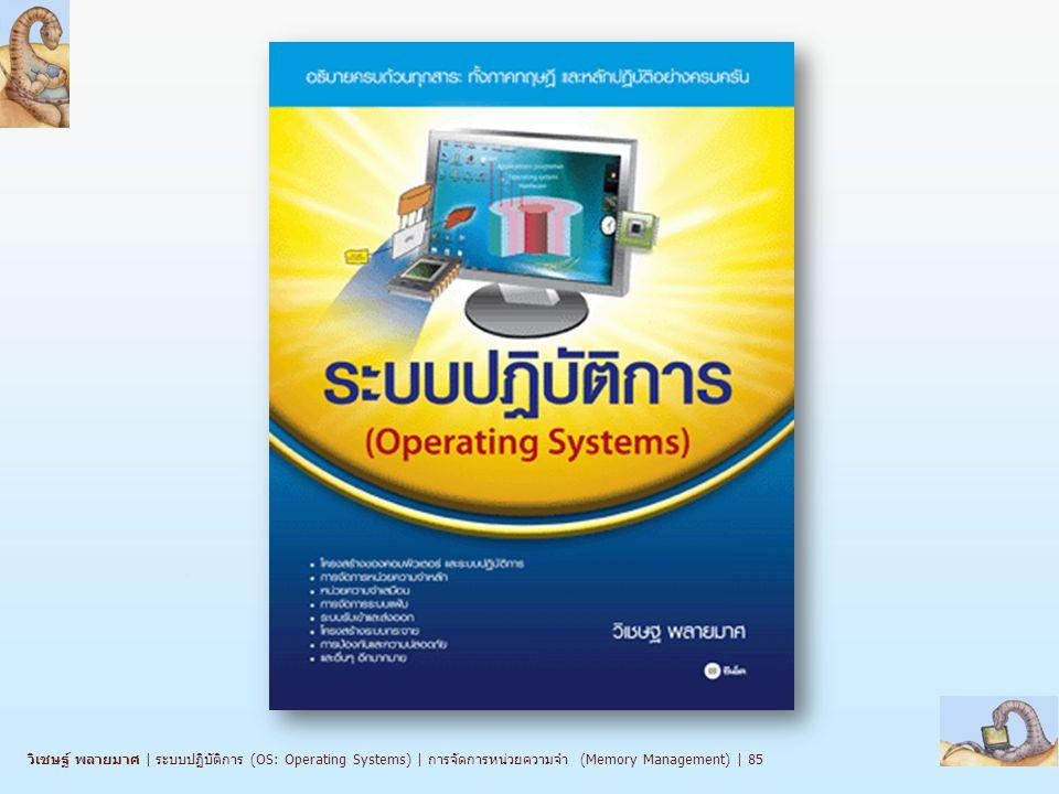วิเชษฐ์ พลายมาศ | ระบบปฏิบัติการ (OS: Operating Systems) | การจัดการหน่วยความจำ (Memory Management) | 85