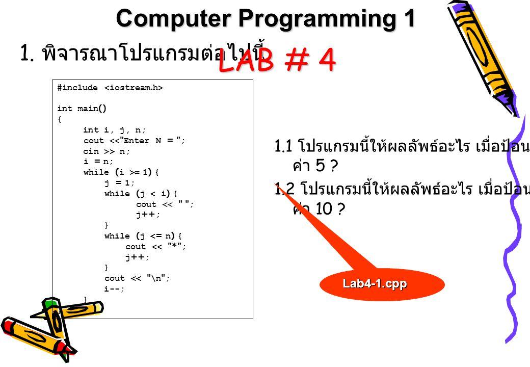 1. พิจารณาโปรแกรมต่อไปนี้ #include int main() { int i, j, n; cout <<