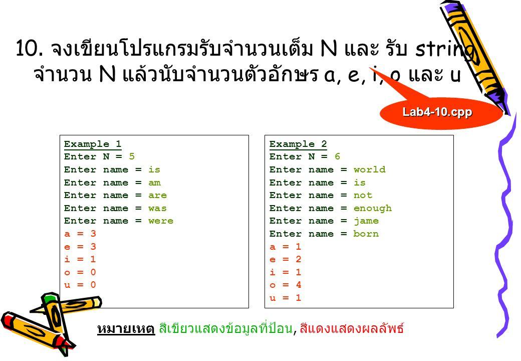 10. จงเขียนโปรแกรมรับจำนวนเต็ม N และ รับ string จำนวน N แล้วนับจำนวนตัวอักษร a, e, i, o และ u Example 1 Enter N = 5 Enter name = is Enter name = am En