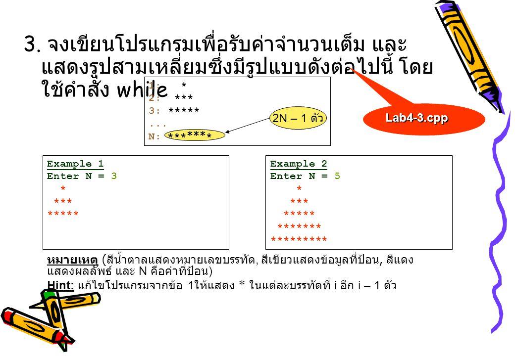 3. จงเขียนโปรแกรมเพื่อรับค่าจำนวนเต็ม และ แสดงรูปสามเหลี่ยมซึ่งมีรูปแบบดังต่อไปนี้ โดย ใช้คำสั่ง while 1: * 2: *** 3: *****... N: ******* Example 1 En