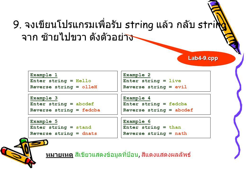 9. จงเขียนโปรแกรมเพื่อรับ string แล้ว กลับ string จาก ซ้ายไปขวา ดังตัวอย่าง Example 1 Enter string = Hello Reverse string = olleH Example 2 Enter stri