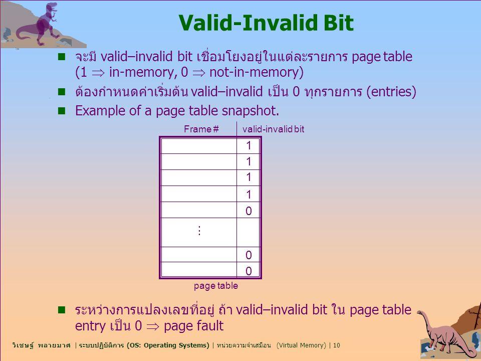 วิเชษฐ์ พลายมาศ | ระบบปฏิบัติการ (OS: Operating Systems) | หน่วยความจำเสมือน (Virtual Memory) | 10 Valid-Invalid Bit n จะมี valid–invalid bit เชื่อมโย