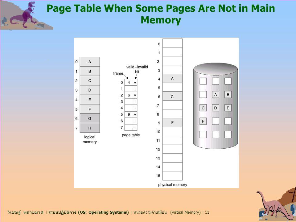วิเชษฐ์ พลายมาศ | ระบบปฏิบัติการ (OS: Operating Systems) | หน่วยความจำเสมือน (Virtual Memory) | 11 Page Table When Some Pages Are Not in Main Memory