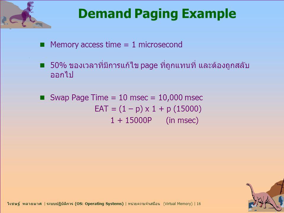 วิเชษฐ์ พลายมาศ | ระบบปฏิบัติการ (OS: Operating Systems) | หน่วยความจำเสมือน (Virtual Memory) | 16 Demand Paging Example n Memory access time = 1 micr