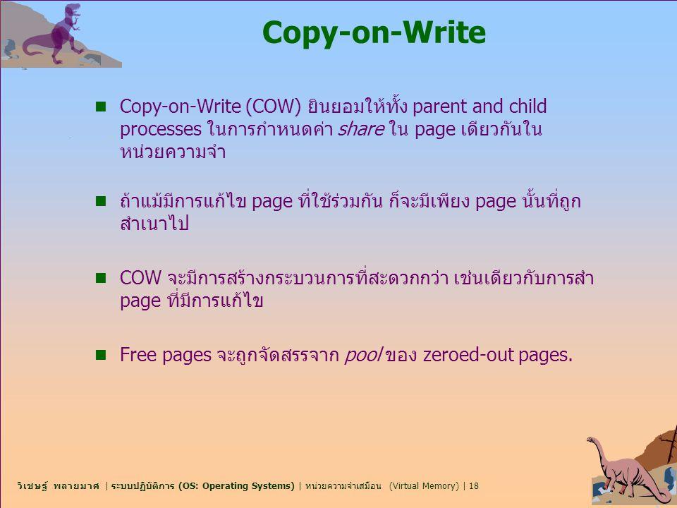 วิเชษฐ์ พลายมาศ | ระบบปฏิบัติการ (OS: Operating Systems) | หน่วยความจำเสมือน (Virtual Memory) | 18 Copy-on-Write n Copy-on-Write (COW) ยินยอมให้ทั้ง p