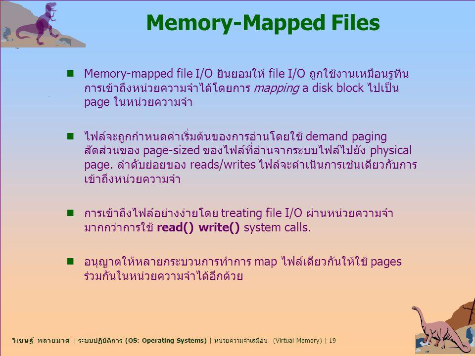 วิเชษฐ์ พลายมาศ | ระบบปฏิบัติการ (OS: Operating Systems) | หน่วยความจำเสมือน (Virtual Memory) | 19 Memory-Mapped Files n Memory-mapped file I/O ยินยอม