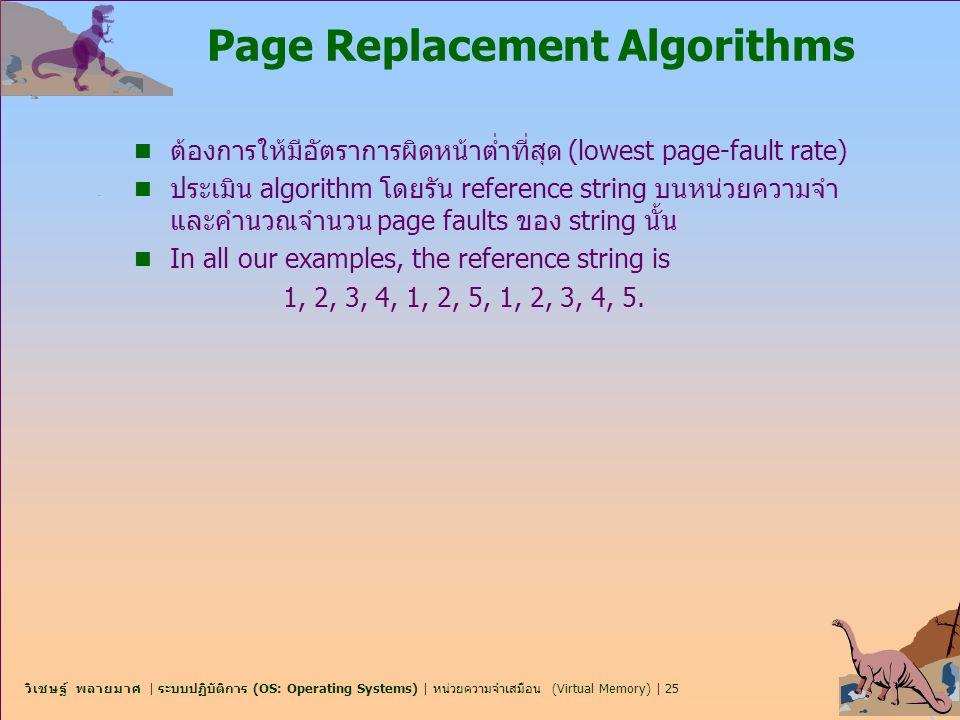 วิเชษฐ์ พลายมาศ | ระบบปฏิบัติการ (OS: Operating Systems) | หน่วยความจำเสมือน (Virtual Memory) | 25 Page Replacement Algorithms n ต้องการให้มีอัตราการผ