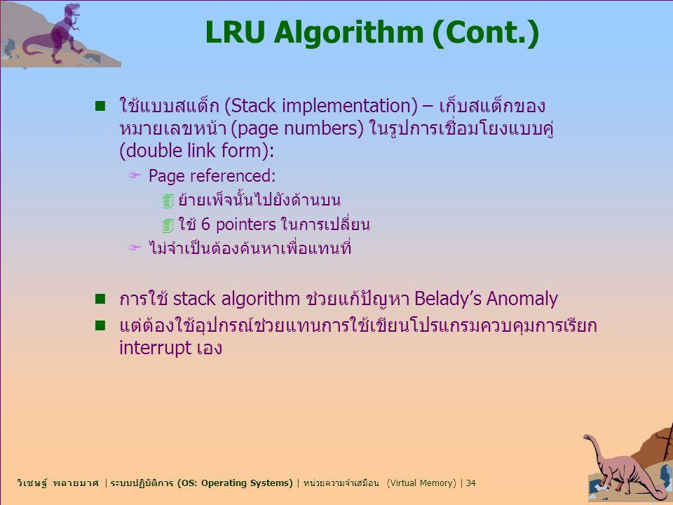 วิเชษฐ์ พลายมาศ | ระบบปฏิบัติการ (OS: Operating Systems) | หน่วยความจำเสมือน (Virtual Memory) | 34 LRU Algorithm (Cont.) n ใช้แบบสแต็ก (Stack implemen
