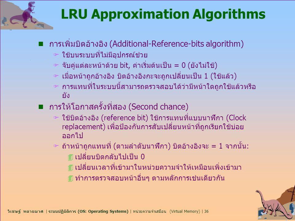 วิเชษฐ์ พลายมาศ | ระบบปฏิบัติการ (OS: Operating Systems) | หน่วยความจำเสมือน (Virtual Memory) | 36 LRU Approximation Algorithms n การเพิ่มบิตอ้างอิง (