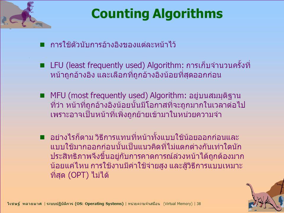 วิเชษฐ์ พลายมาศ | ระบบปฏิบัติการ (OS: Operating Systems) | หน่วยความจำเสมือน (Virtual Memory) | 38 Counting Algorithms n การใช้ตัวนับการอ้างอิงของแต่ล
