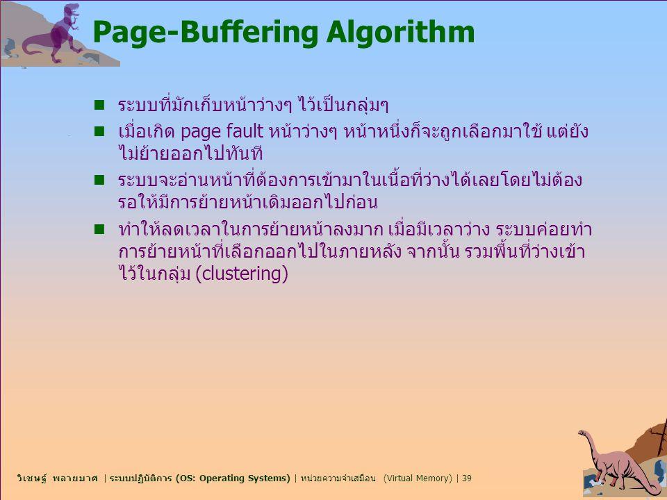 วิเชษฐ์ พลายมาศ | ระบบปฏิบัติการ (OS: Operating Systems) | หน่วยความจำเสมือน (Virtual Memory) | 39 Page-Buffering Algorithm n ระบบที่มักเก็บหน้าว่างๆ
