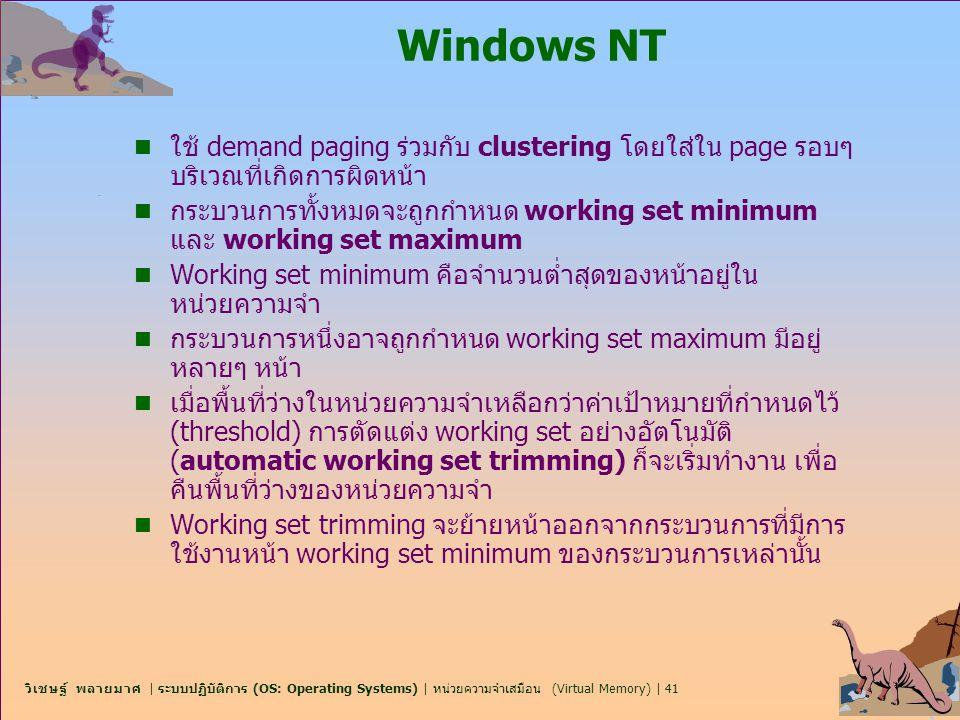 วิเชษฐ์ พลายมาศ | ระบบปฏิบัติการ (OS: Operating Systems) | หน่วยความจำเสมือน (Virtual Memory) | 41 Windows NT n ใช้ demand paging ร่วมกับ clustering โ