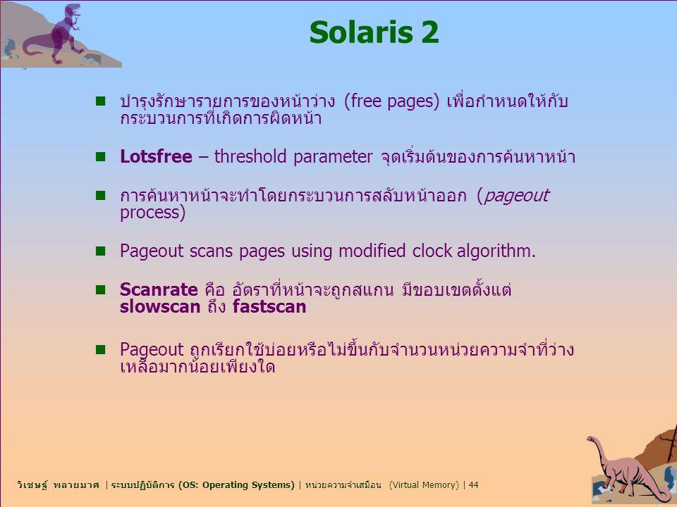 วิเชษฐ์ พลายมาศ | ระบบปฏิบัติการ (OS: Operating Systems) | หน่วยความจำเสมือน (Virtual Memory) | 44 Solaris 2 n บำรุงรักษารายการของหน้าว่าง (free pages