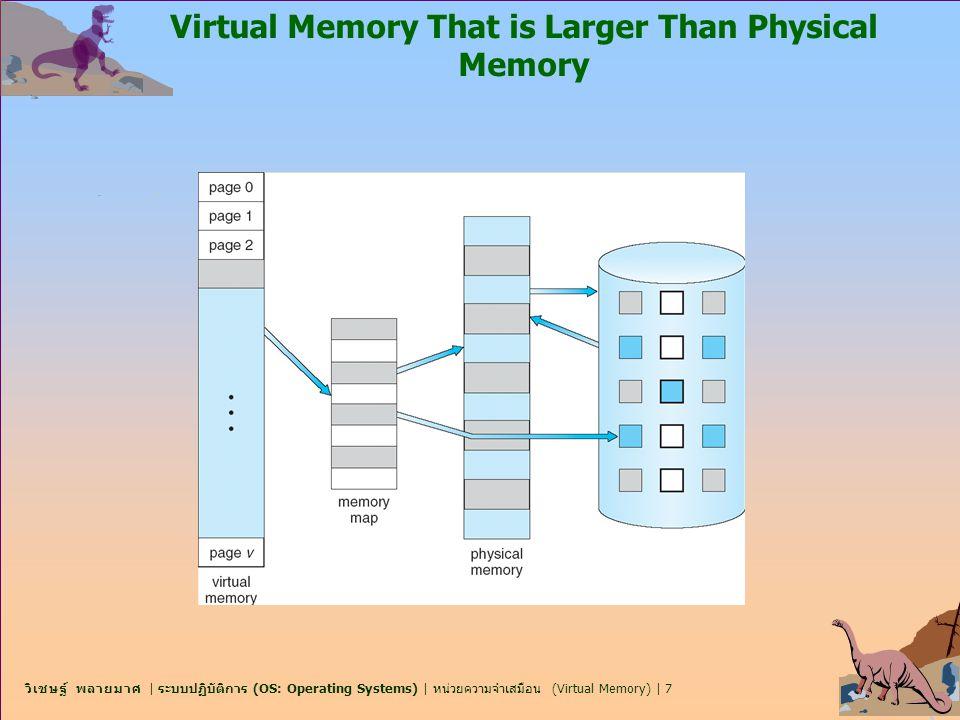 วิเชษฐ์ พลายมาศ | ระบบปฏิบัติการ (OS: Operating Systems) | หน่วยความจำเสมือน (Virtual Memory) | 38 Counting Algorithms n การใช้ตัวนับการอ้างอิงของแต่ละหน้าไว้ n LFU (least frequently used) Algorithm: การเก็บจำนวนครั้งที่ หน้าถูกอ้างอิง และเลือกที่ถูกอ้างอิงน้อยที่สุดออกก่อน n MFU (most frequently used) Algorithm: อยู่บนสมมุติฐาน ที่ว่า หน้าที่ถูกอ้างอิงน้อยนั้นมีโอกาสที่จะถูกมากในเวลาต่อไป เพราะอาจเป็นหน้าที่เพิ่งถูกย้ายเข้ามาในหน่วยความจำ n อย่างไรก็ตาม วิธีการแทนที่หน้าทั้งแบบใช้น้อยออกก่อนและ แบบใช้มากออกก่อนนั้นเป็นแนวคิดที่ไม่แตกต่างกันเท่าใดนัก ประสิทธิภาพจึงขึ้นอยู่กับการคาดการณ์ล่วงหน้าได้ถูกต้องมาก น้อยแค่ไหน การใช้งานมีค่าใช้จ่ายสูง และสู้วิธีการแบบเหมาะ ที่สุด (OPT) ไม่ได้