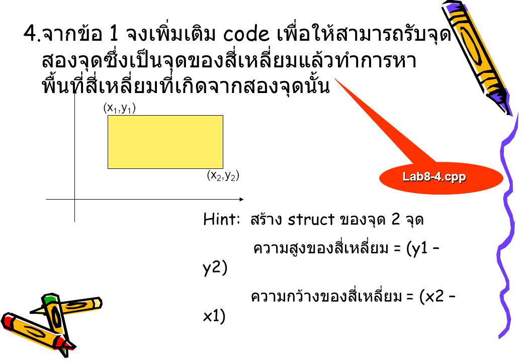 4. จากข้อ 1 จงเพิ่มเติม code เพื่อให้สามารถรับจุด สองจุดซึ่งเป็นจุดของสี่เหลี่ยมแล้วทำการหา พื้นที่สี่เหลี่ยมที่เกิดจากสองจุดนั้น (x 1,y 1 ) (x 2,y 2