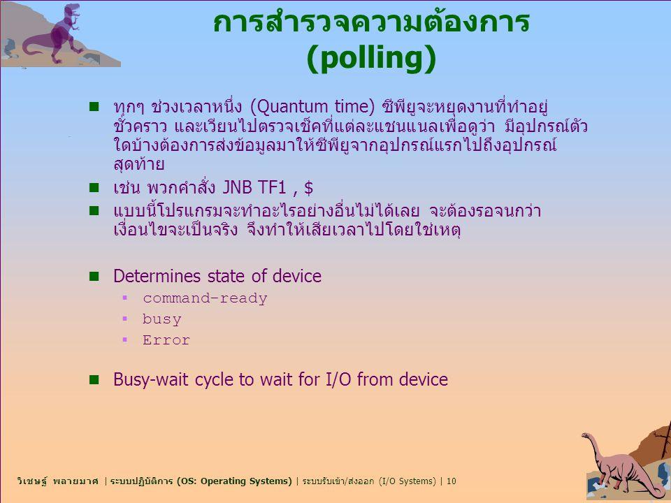 วิเชษฐ์ พลายมาศ | ระบบปฏิบัติการ (OS: Operating Systems) | ระบบรับเข้า/ส่งออก (I/O Systems) | 10 การสำรวจความต้องการ (polling) n ทุกๆ ช่วงเวลาหนึ่ง (Q