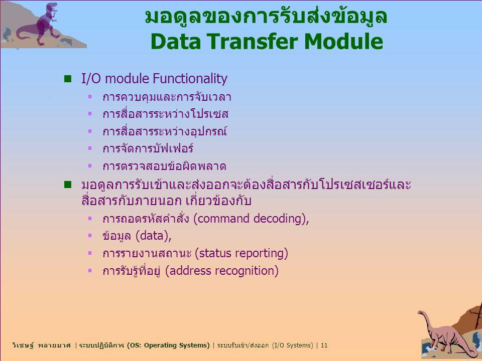 วิเชษฐ์ พลายมาศ | ระบบปฏิบัติการ (OS: Operating Systems) | ระบบรับเข้า/ส่งออก (I/O Systems) | 11 มอดูลของการรับส่งข้อมูล Data Transfer Module n I/O mo