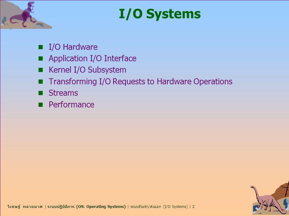 วิเชษฐ์ พลายมาศ | ระบบปฏิบัติการ (OS: Operating Systems) | ระบบรับเข้า/ส่งออก (I/O Systems) | 2 I/O Systems n I/O Hardware n Application I/O Interface